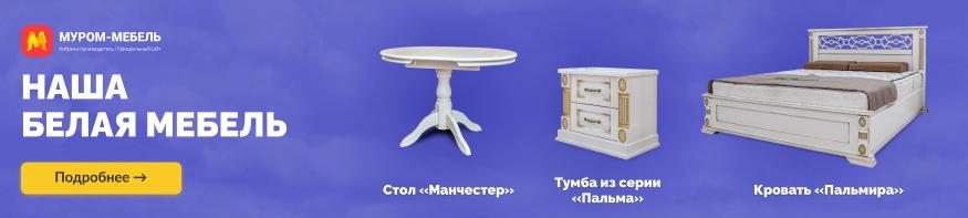 Сезон корпусной мебели