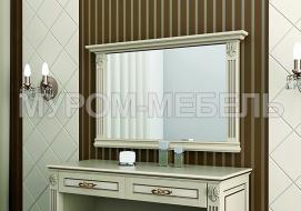 Здесь изображено Зеркало Амелия